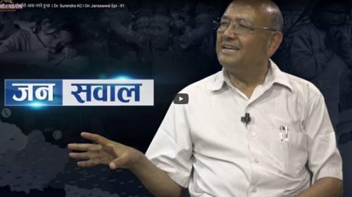 ओली सरकार लुरे । भूपू गोर्खाले आस नगरे हुन्छ । Dr. Surendra KC। On Janasawal Epi - 91