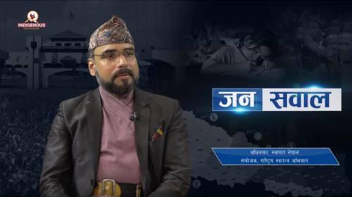 """""""प्रधानमन्त्री लगायत अन्य नेताहरुले भष्ट्राचार गरेको आधार म संग छ"""" अधिवक्ता स्वागत नेपाल"""