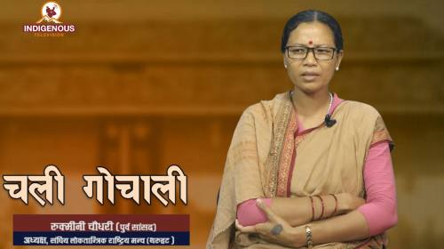 Rukmini Chaudhari On Chali Gochali With Urmila Gam