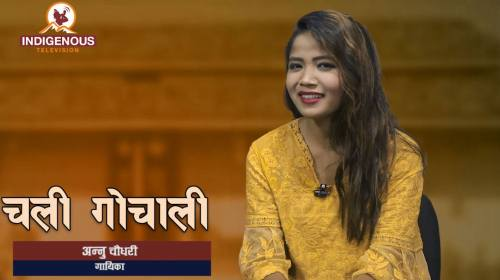 Annu Chaudhary On Chali Gochali With Urmila Gamwa