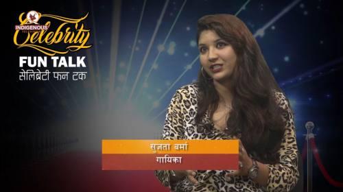 नाइलको सारि गीतले चिनायो मलाई गायिका सुजता बर्मा |