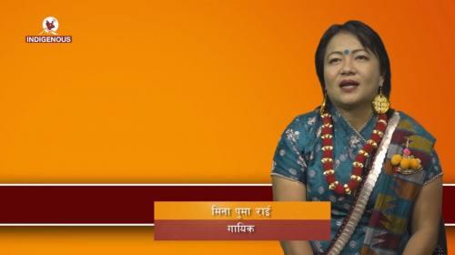 Mina Puma Rai (Singer) On Aan Khim Aan yang with R