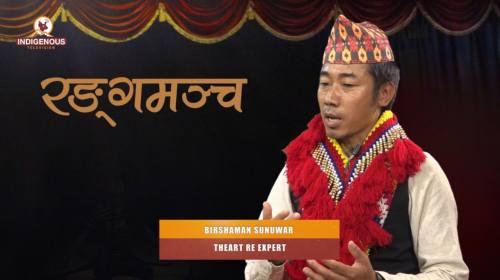 Birshaman Sunuwar (Thearter Expert) On Ranga Manch