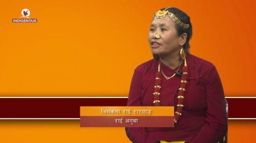 Bhimkala Rai Rarahang On Aan Khim Aan yang with Ri