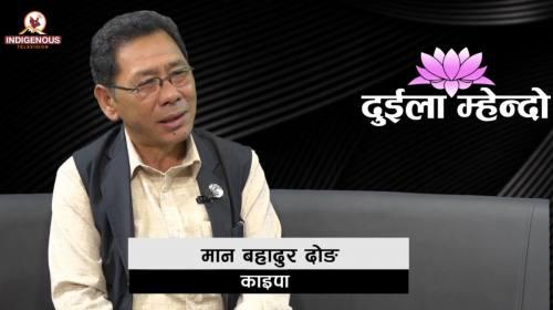 घेदुङला नेतृत्वला कु ग्रेन ततोजी । Man Bahadru Don