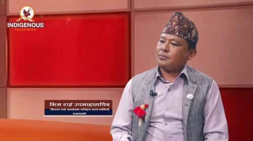 Bhim Rai On Imo Dung Imo jim With Chhila Rai Episode - 58