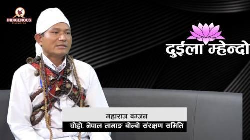 Maharaj Bomjon On Duila mhendo with Mayalu Tamang