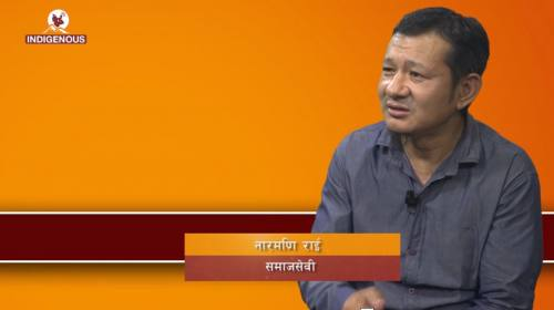 Naramani Rai On Aan Khim Aan yang with Rita Rai Rarahang Episode - 135