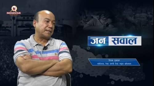 Dipak Tuladhar On Janasawal Epi - 145