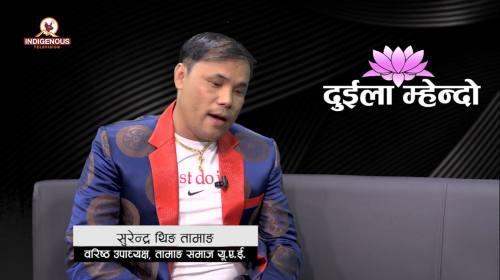 Surendra Thing Tamang On Duila Mhendo with Mayalu