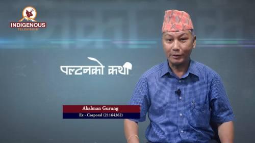 Akalman gurung (Ex- Corporal (21164362) On On Palt