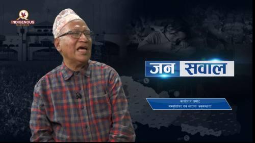 Kashinath Tamot On Janasawal Episode - 277