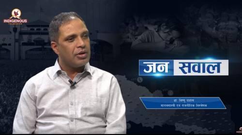 Dr. Bishnu Dahal On Janasawal Episode - 282