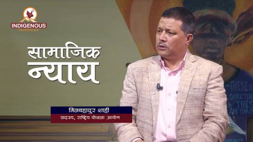 Min Bahadur Shahi On Samajik Nyaya Episode - 20