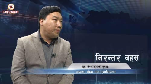 क्यान्सरसमेत निको हुने Sowa Rigpa ओझलमा  Dr. Tenji