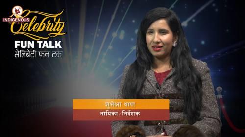 नायिका झरना थापाले आफ्नी देउरानीलाई किन देउरानी भन्न र सँगै फिल्म मान्दिनन् यस्तो छ रहस्य | शुभेच्छा थापा | Suvechchha Thapa On Celebrity Fun Talk Epi - 85