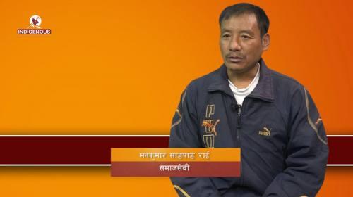 Man Kumar sangpang Rai On Aankhim aan yong epi - 1