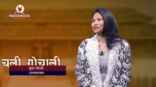 Munna Chaudhary On With Urmila Gamwa Tharu Epi - 2
