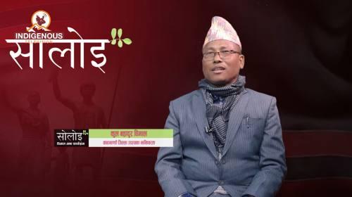 Kul Bahadur Dhimal On Soloi with Manju Dhimal Episode - 24
