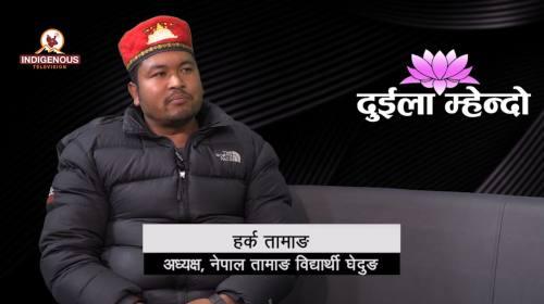 Harka Tamang On Duila Mhendo with Mayalu Tamang Ep