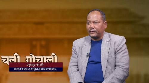Surendra Chaudhary On Chali Gochali With Urmila Ga
