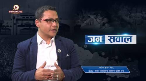 Ashok Kumar Shrestha On Janasawal - 233