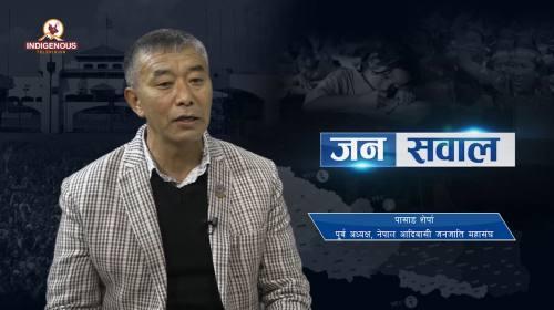 हामीलाई 'झोले' भन्दै गाली गर्ने आदिवासी आन्दोलन सफल हुँदैन, पासाङ शेर्पा On janasawal - 241