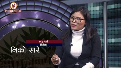 Ranju Thami (Teacher) On  Niko Sare with Bikesh Th