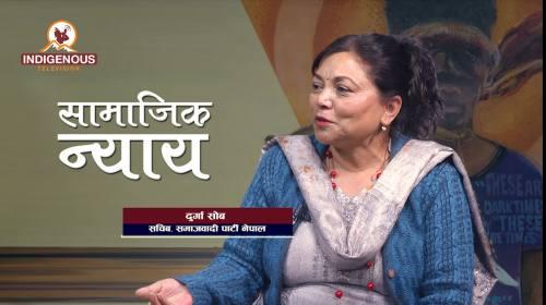 मुलधारको महिला आन्दोलनमा संकीर्णता छ:  दुर्गा सोब,
