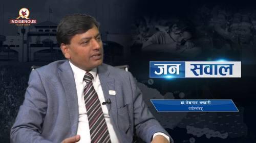 Dr. Lekhnath Bhandari On Janasawal Epi - 275
