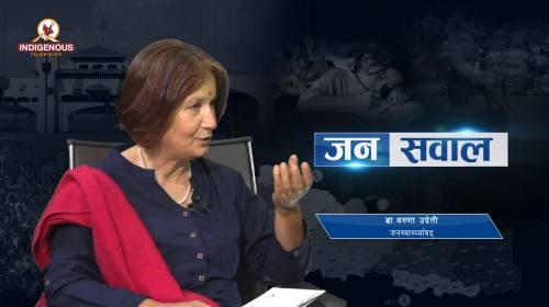 Dr. Aruna Uprety On Janasawal Epi  - 276