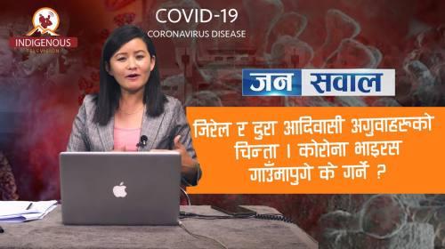 Jana Sawal || Covid-19 Corona Virus special || Ind