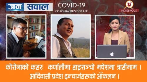 Jana Sawal || Covid-19 Corona Virus special - 3 ||