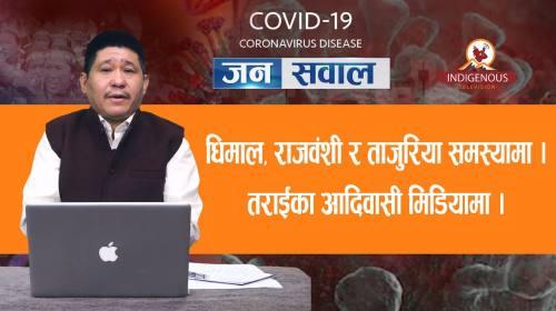 Jana Sawal || Covid-19 Corona Virus special - 4 ||