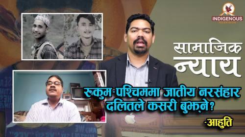 Samajik Nyaya Episode 25 || रुकुम-पश्चिमको जातीय न
