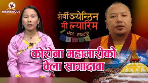 Serwi Ngyanthin with Sonam Yangji Sherpa Episode -