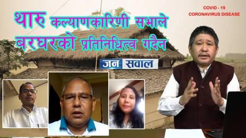 Janasawal ep - 58 || 'BARGHAR' Tharu Indigenous Peoples' customary Institution in Nepal ||