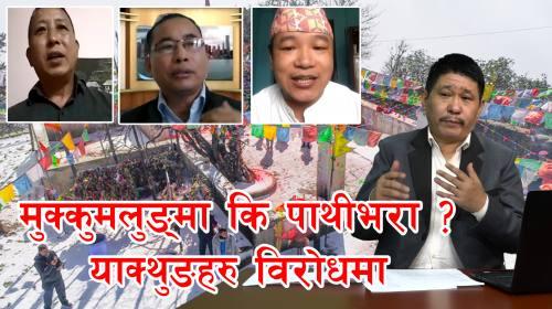 Janasawal ep - 68 || याक्थुङ (लिम्बु)को मुकुलुङ्मा (पाथीभरा) विवाद || Kumar Yatru ||
