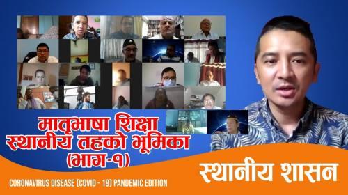 स्थानीय शासन ५२ । मातृभाषा शिक्षाका लागि स्थानीय तहको प्रयास र अनुभवहरु । Local Government, Nepal.