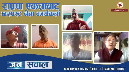 Janasawal _ 87 || राप्रपाको एकता किन अड्कियो ? नेत