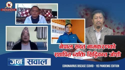 Janasawal Epi_101 नेपाल संवत् नामकरणको स्थापित ब्यक्ति सिद्धिवन्त जोशी