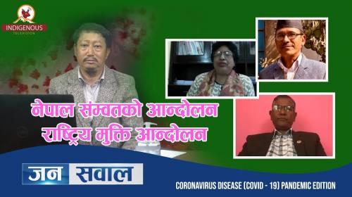 Janasawal Epi_102 || नेपाल संम्वतको आन्दोलन राष्ट्रिय मुक्ति आन्दोलन