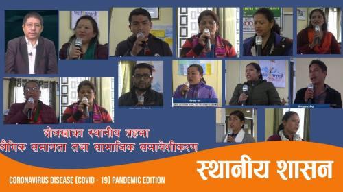Sthaniya Saasan_56 || दोलखा Bhimeshor, Jiri, Kalin