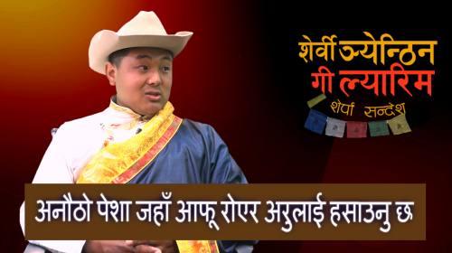 Sherpa epi_ 68_Serwi Ngyanthin | शेर्वी ञ्येन्ठिन