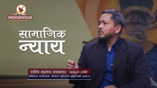 नेपालमा मुस्लिम समुदायमाथि पनि छुवाछुत हुन्छ: शक्त