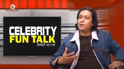 Celebrity Fun Talk || म यस्तो गीत गाउछु को गायक भन