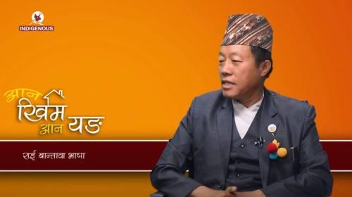 Aan Khim Aan Yong | आन खिम आन यङ Epi 202