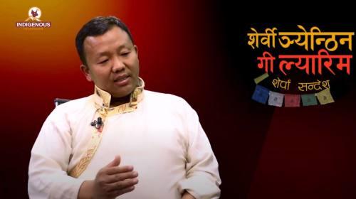 Serwi Ngyanthin | शेर्वी ञ्येन्ठिन Epi 76