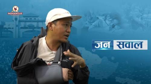 Janasawal  Epi_226    मातृ भाषाका लागि नाङगै आन्दोलन गदै हिड्ने अभियन्ता    Biken Limbhu