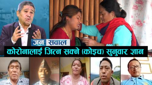 सुनुवार औषधि उपचार   Indigenous Medicine PracticesIn Nepal, Indigenous Nationalities Commission  Janasawal Epi - 228